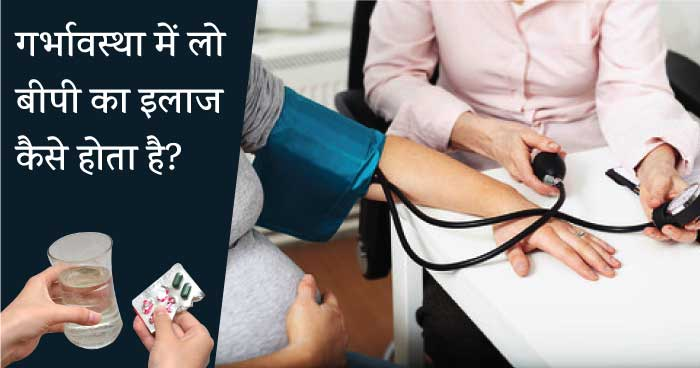 Pregnancy mein low BP - ilaaj