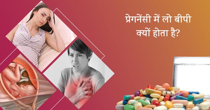 Pregnancy mein low BP - kyu hota hai