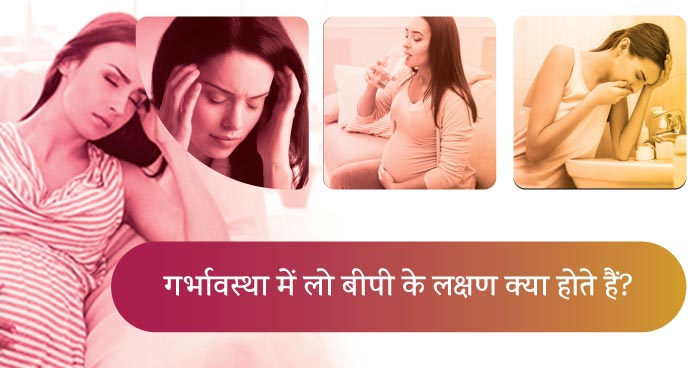 Pregnancy mein low BP - lakshan