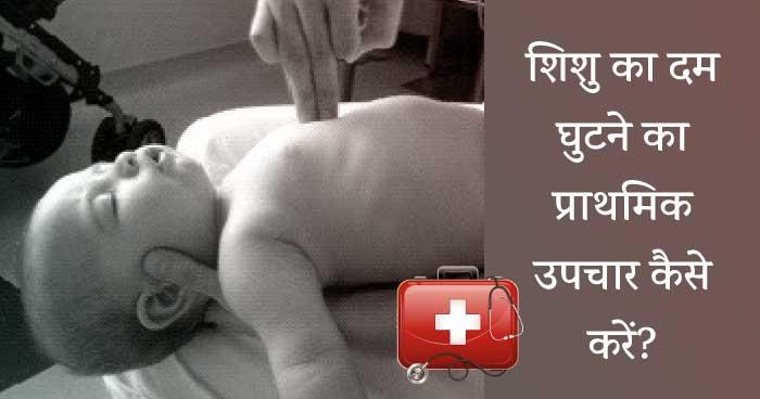 Shishu ka prathmik upchar- dum ghutne par