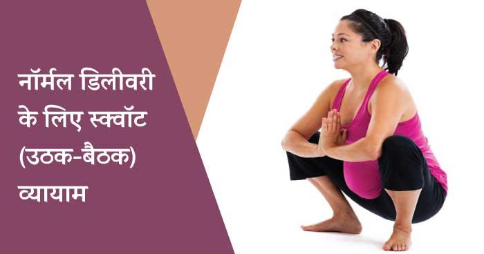 नॉर्मल डिलीवरी के लिए स्क्वॉट (उठक-बैठक) व्यायाम (squat exercise for pregnancy in hindi)