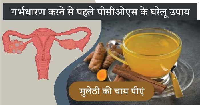 Pregnancy se pehle PCOS ke gharelu upay - mulethi ki chai