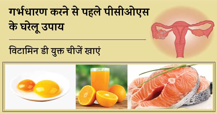 Pregnancy se pehle PCOS ke gharelu upay - vitamin D yukt khaana