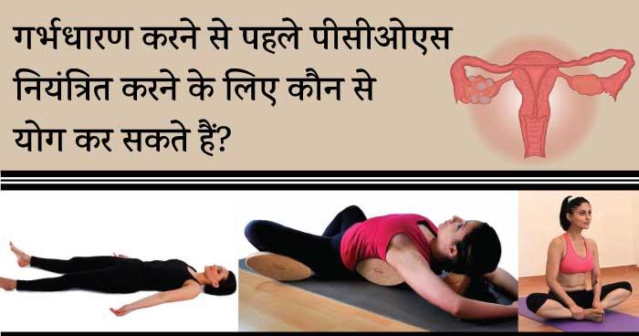 PCOS - yoga