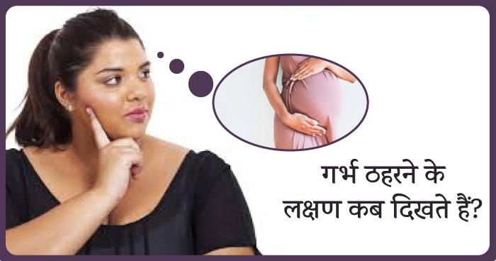 गर्भ ठहरने के लक्षण कब दिखते हैं? (Pregnancy ke lakshan kab dikhte hain)