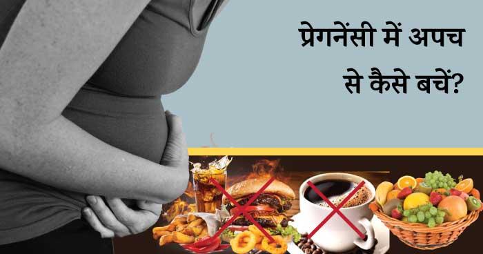 Pregnancy me apach- prevent
