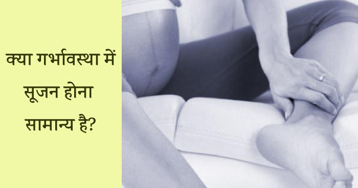क्या गर्भावस्था में सूजन होना सामान्य है? (kya garbhavastha me sujan hona samanya hai)