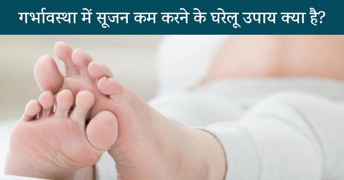 गर्भावस्था में सूजन कम करने के घरेलू उपाय क्या है? (pregnancy me sujan kam karne ke gharelu upay kya hai)