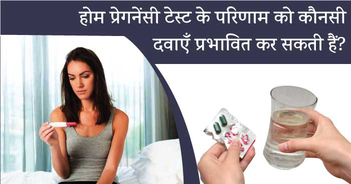 Pregnancy test kab kare