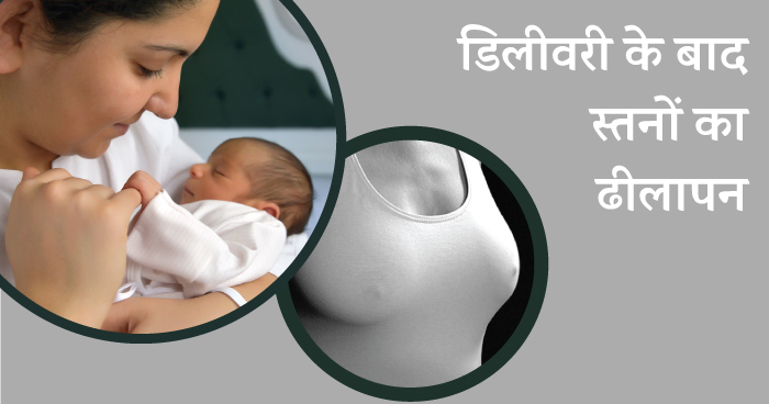 Problems after delivery in hindi - breast dhilapan