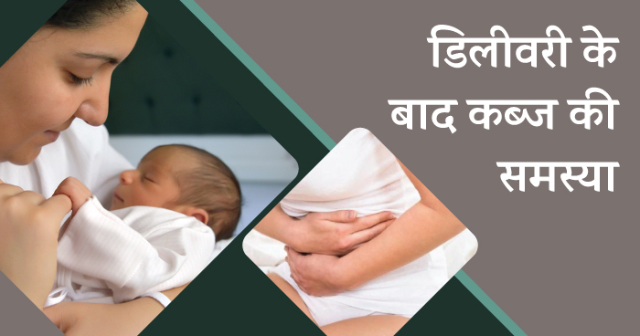 Problems after delivery in hindi - kabj
