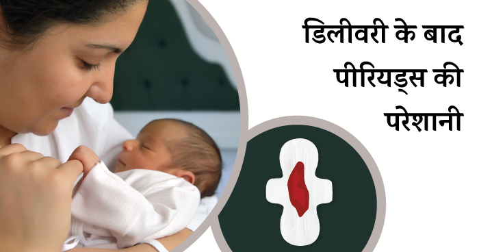 Problems after delivery in hindi - irregular periods