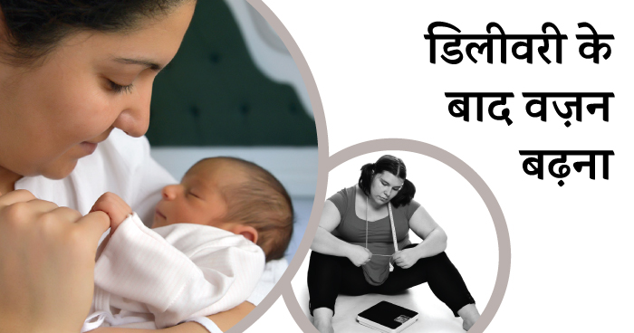 Problems after delivery in hindi - vajan badhna