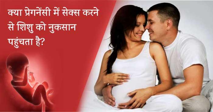 क्या प्रेगनेंसी में सेक्स करने से शिशु को नुकसान पहुंचता है? (Kya pregnancy me sex karne se shishu ko nuksan pahuchta hai)