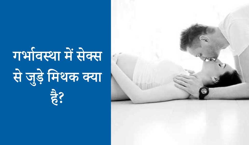 गर्भावस्था में सेक्स से जुड़े मिथक क्या है? (Pregnancy me sex se jude mithak kya hai)