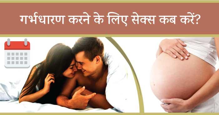 गर्भवती होने के लिए सेक्स कैसे करें? (Pregnant hone ke liye sex kaise kare)