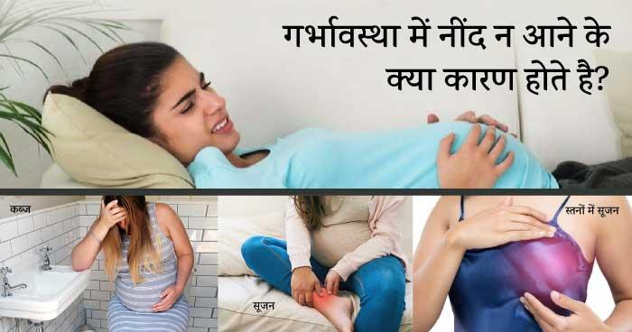 गर्भावस्था में नींद न आने के क्या कारण होते है? (pregnancy me nind na aane ke karan kya hote hai)