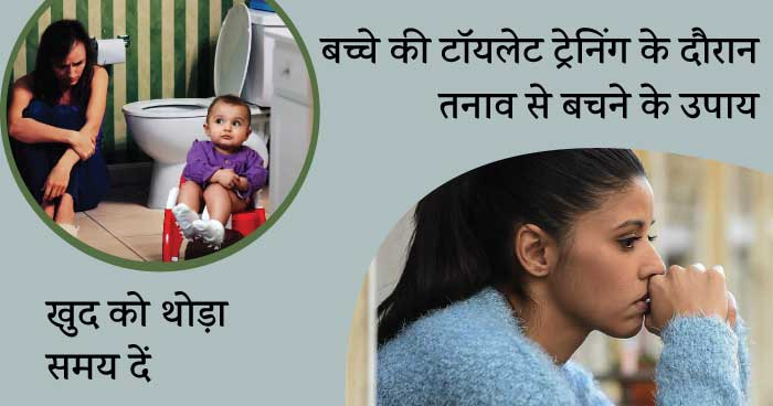 Stress free potty training - thoda samay de