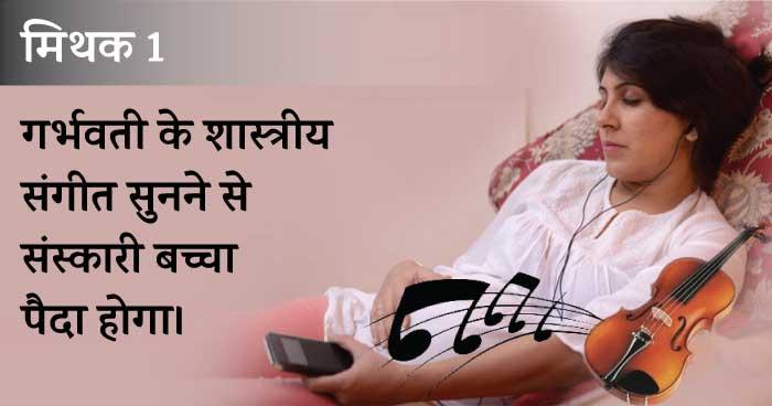 Sundar Sanskari Baccha pane ke upay-Myth-1