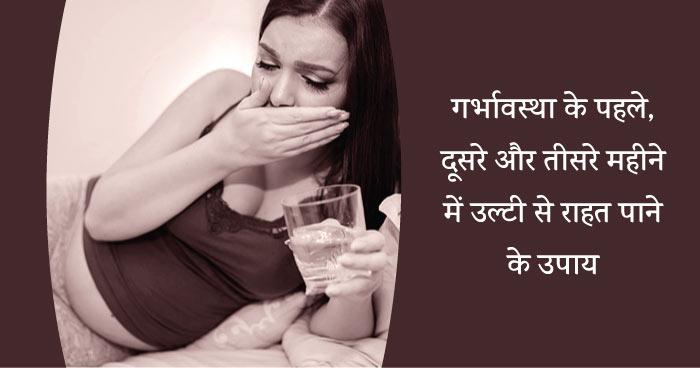 गर्भावस्था के पहले, दूसरे और तीसरे महीने में उल्टी से राहत पाने के उपाय (pregnancy ke 1st trimester me vomiting band karne ke tips)