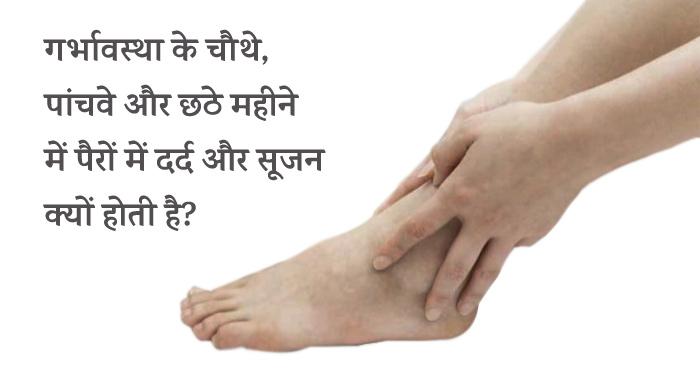 गर्भावस्था के चौथे, पांचवे और छठे महीने में पैरों में दर्द और सूजन क्यों होती है? (pregnancy ke 2nd trimester me pairo me dard aur sujan kyu hoti hai)