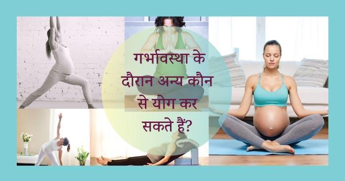 Pregnancy me yoga - anya yoga