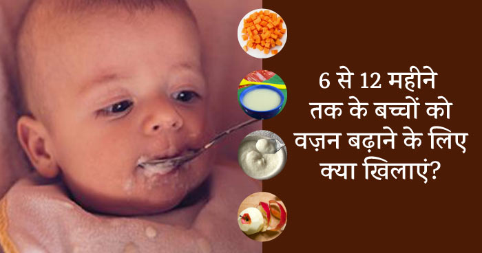 baby foods to increase weight