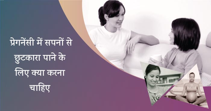 tips pregnancy me sapne