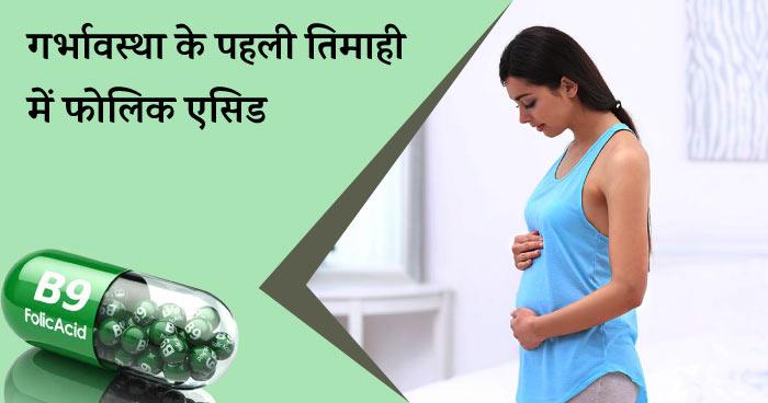 folic acid in pregnancy 1st trimester