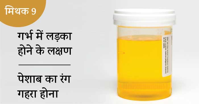 urin ka rang dark hona