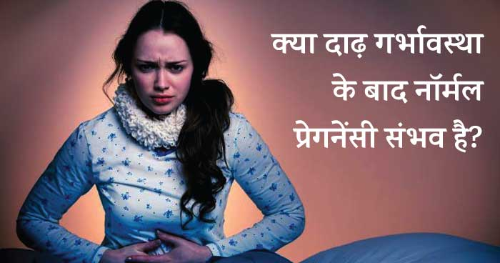 molar pregnancy ke baad normal pregnancy