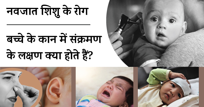ear problem symptoms in baby