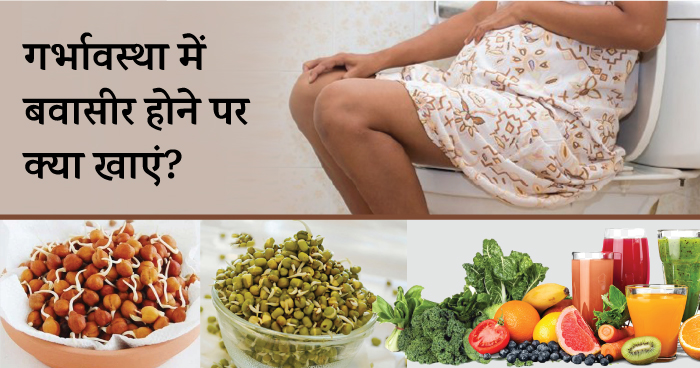 foods for piles during pregnancy