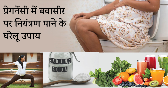 home remedies piles during pregnancy