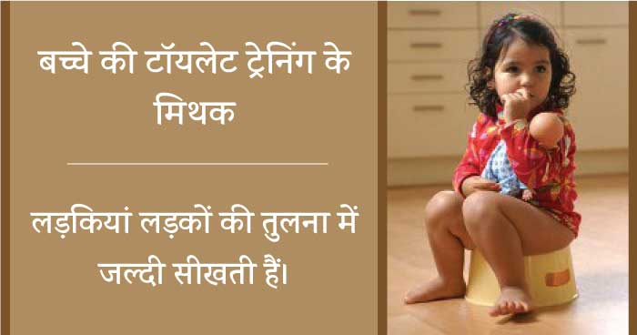 potty training myths ladkiya ladko ki tulna me jaldi sikhti ha