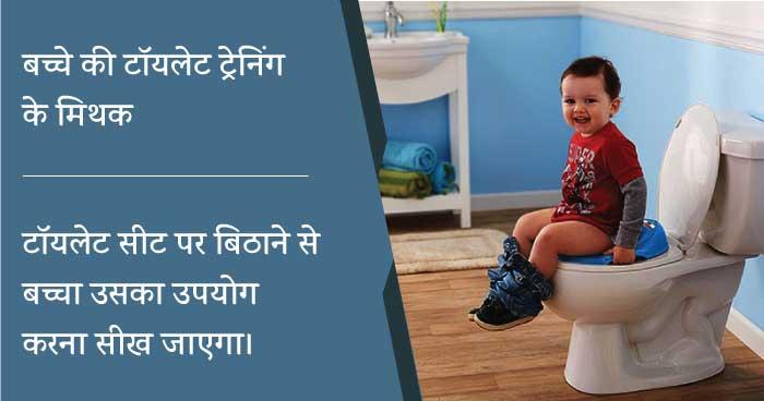 bache ko baithane se khud sikh jayega