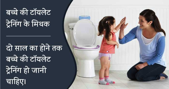 2 sal ke bache ki potty training