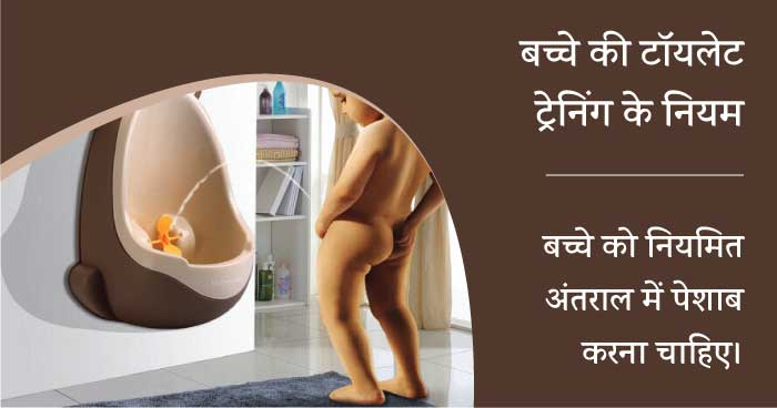 potty training niymit peshab karna