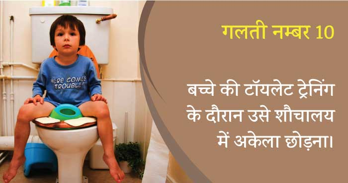 bache ki toilet training ke dauran use bathroom me akela chodna