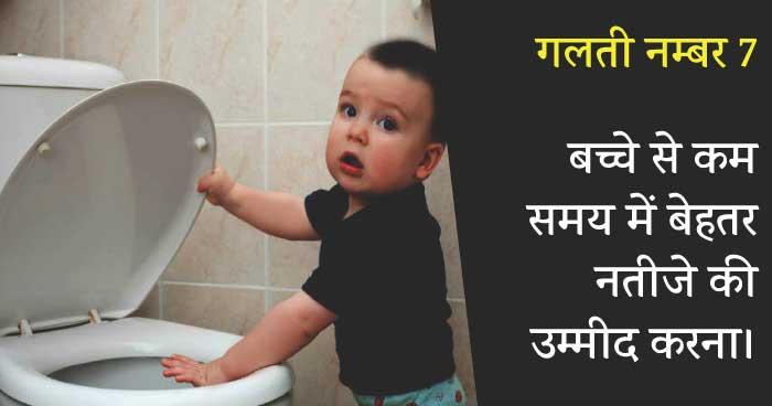 toilet training galti kam samay me behtar natije ki ummeed karna