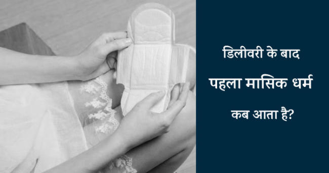 डिलीवरी के बाद पहला मासिक धर्म कब आता है? (delivery ke baad pehla period kaisa hota hai)