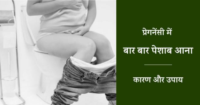 प्रेगनेंसी में बार बार पेशाब आना : कारण और उपाय (frequent urination during pregnancy in hindi : karan aur upay)