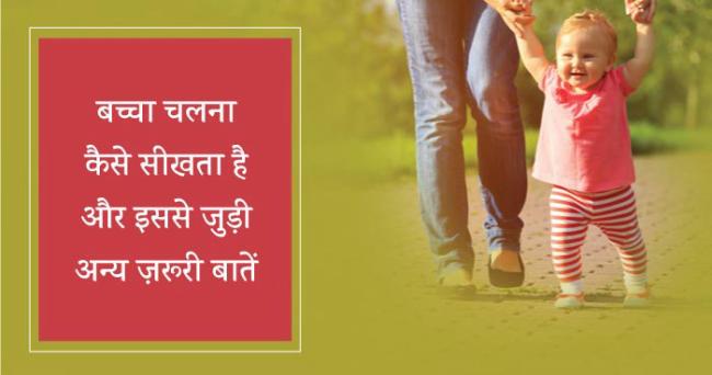 बच्चा चलना कैसे सीखता है और इससे जुड़ी अन्य ज़रूरी बातें (Bacha chalna kaise sikhta hai or isse judi kuch anya jaruri bate)