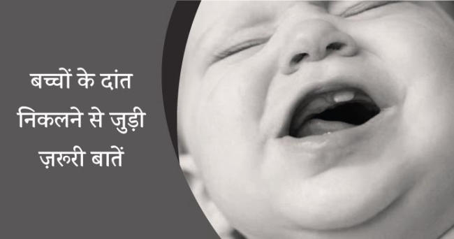 बच्चों के दांत निकलने से जुड़ी ज़रूरी बातें (Bacho ke dato se judi jaruri bate)