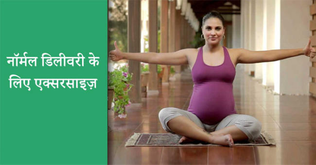 नॉर्मल डिलीवरी के लिए एक्सरसाइज़ (Pregnancy exercises for Normal Delivery in hindi)
