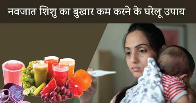 नवजात शिशु का बुखार कम करने के घरेलू उपाय (Newborn baby ka bukhar ke gharelu upay)
