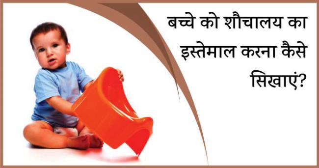 बच्चे को शौचालय का इस्तेमाल करना कैसे सिखाएं? (Bachhe ko toilet use karna kaise sikhaye)