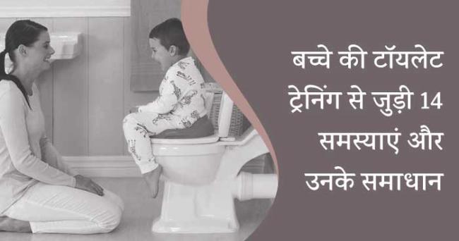 बच्चे की टॉयलेट ट्रेनिंग से जुड़ी 14 समस्याएं और उनके समाधान (Bache ki toilet training se judi problems aur solutions)