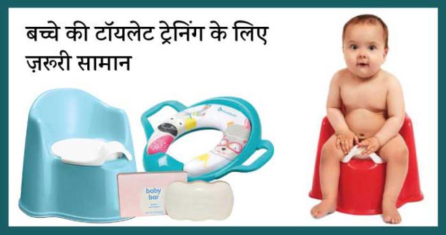बच्चे की टॉयलेट ट्रेनिंग के लिए ज़रूरी सामान (Toilet training ke liye jaruri chije)