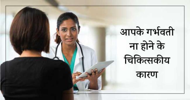 गर्भवती ना होने के चिकित्सकीय कारण (Pregnant na hone ke medical karan)